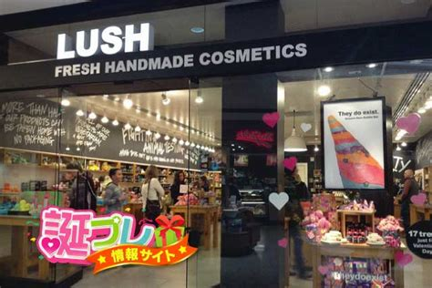 Lush Fresh Handmade - ラッシュを誕生日プレゼントとして贈るなら 誕プレ