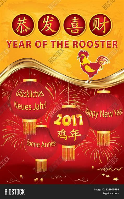 new year what does rooster year of the rooster happy new year