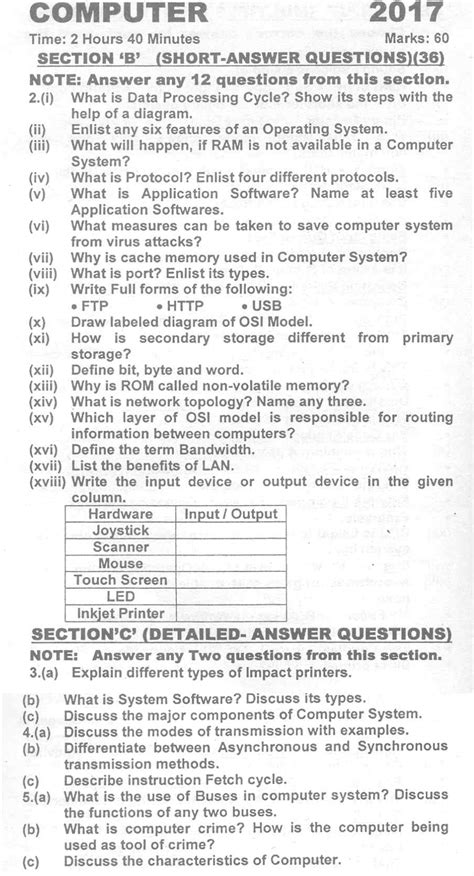 section 1 what is science past papers 2017 karachi board inter part 1 computer