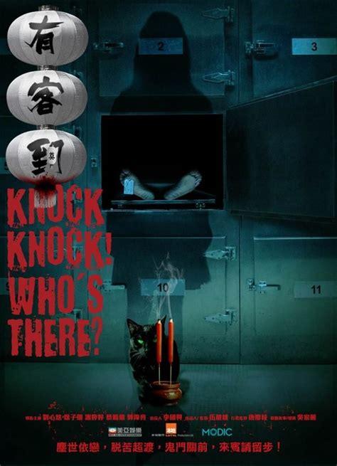 watch knock knock 2015 full movie online free download knock knock whos there full movie download