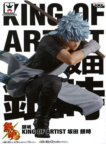 Figure Pvc Koa King Of Artist Sakata Gintoki Gintama amiami character hobby shop gintama king of artist gintoki sakata collectable prize