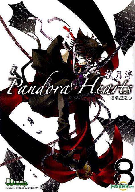 Komik Pandora Hearts No 21 yesasia pandora hearts vol 8 mochizuki jun jade