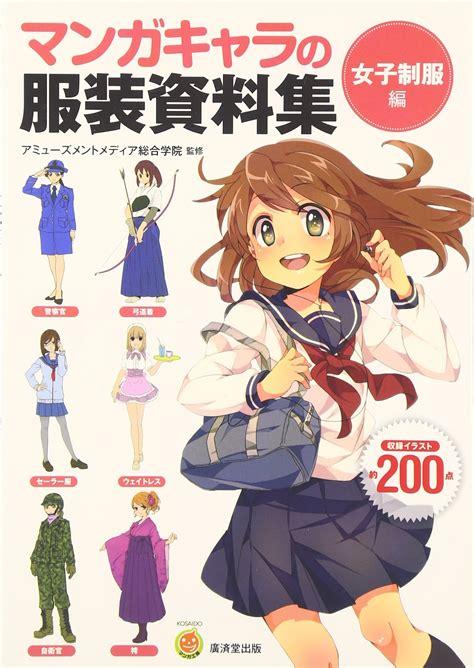 japanese anime drawing books www pixshark com images