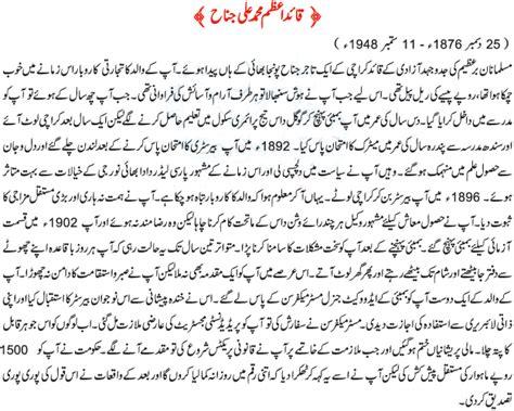 Mera Pasandida Shair Allama Iqbal Essay In Urdu by It Ilm News Entertainment Tips Health Tips Islamic History Horoscopes History