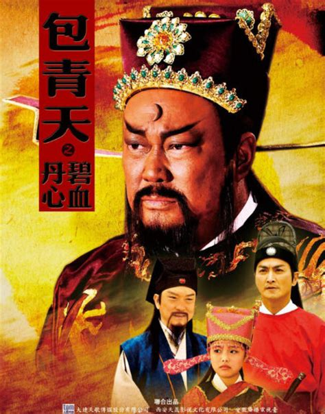 Judge Bao 2008 By To Liong To justice bao 2011 tv series