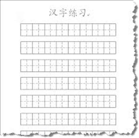 printable chinese writing paper best chinese learning websites mandarin for me 中文与我