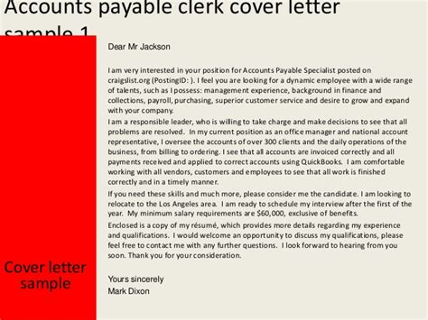 cover letter accounts payable specialist accounts payable clerk cover letter