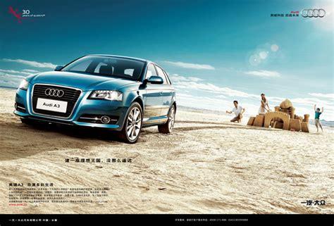 audi a3 ad vehicles ads of china 中国广告