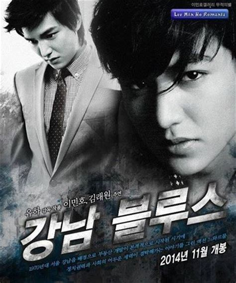 film lee min ho tersedih lee min ho s newest movie quot gangnam blues quot movie poster