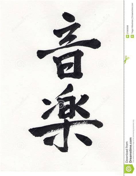 music kanji stock illustration image of texture paint