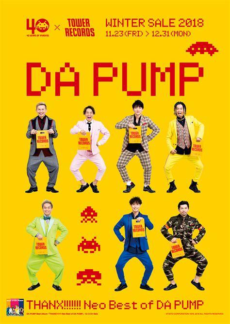 da pump da best da pumpとタワーレコードがベスト アルバム発売記念のコラボ キャンペーンを開催 cdjournal ニュース