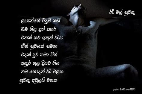 Wedding Anniversary Song Sinhala by Sinhala Quotes For My Boyfreind Quotesgram