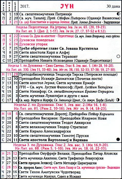 Kalendar S Blagdanima 2018 Kalendar 2018 S Praznicima 28 Images Kalendar 2017 S