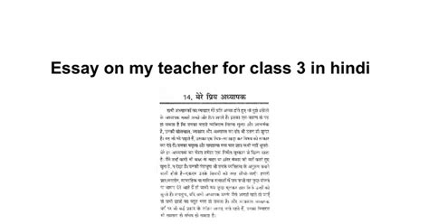 Essay On My Classroom by Essay On My For Class 3 In Docs