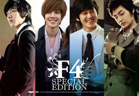 imagenes coreanas de los f4 f4 special edition boys over flowers 花より男子