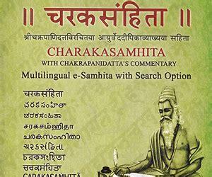 testo sacro charaka samhita il testo sacro dell ayurveda ayurveda