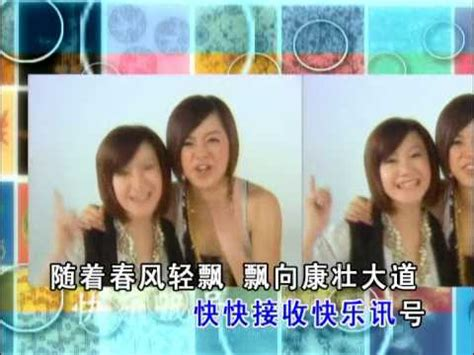 astro new year song my astro 快乐讯号 2010 new year song