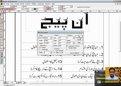 how to use master page in urdu inpage youtube