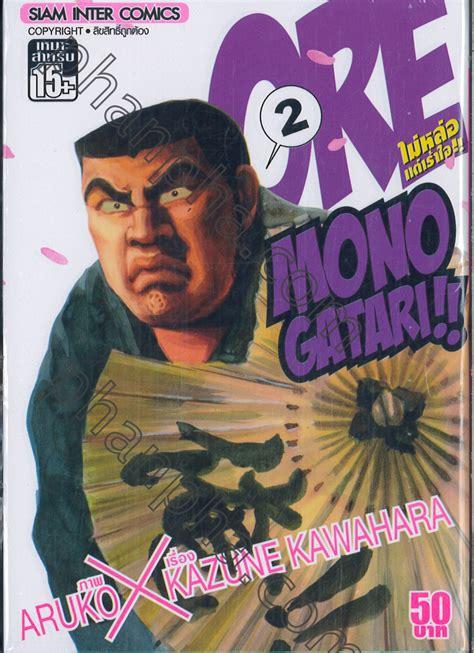 Komik Yugo The Negotiator In Toyakko Summit การ ต น phanpha book center ผ านฟ าบ คเซ นเตอร