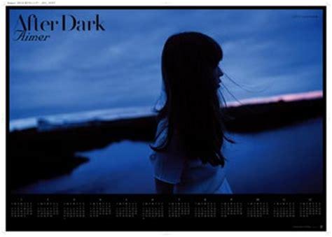 aimer after dark download aimer after dark の検索結果 yahoo 検索 画像