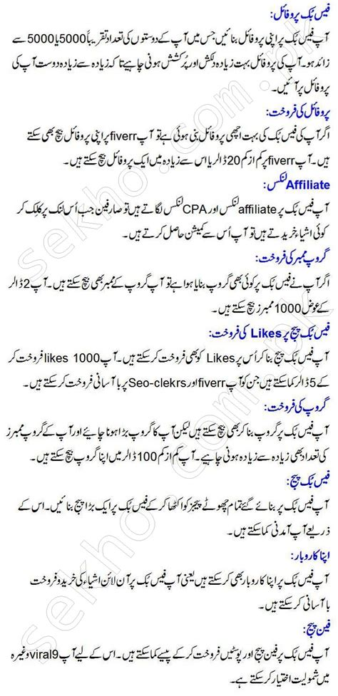 Make Money Online Pakistan - how to earn money on facebook in pakistan in urdu