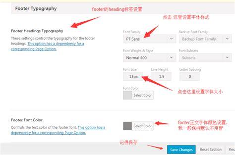 avada theme wordpress 3 9 avada网站字体设置的方法 麦客网络 外贸建站 gt 网站制作