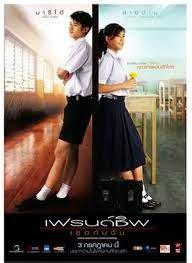 film barat yang mengandung pesan moral film thailand yang penuh pesan moral blog sepi sunyi