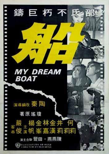 dream boat film review hong kong cinemagic gallery my dream boat