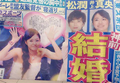 mao inoue marriage matsumoto jun inoue mao are getting married again in