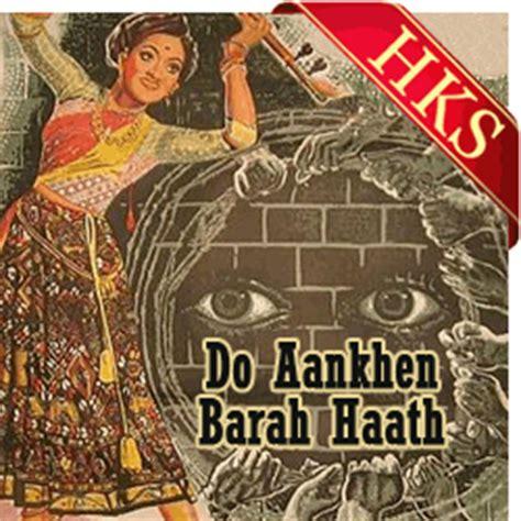 aye malik tere bande ham film do aankhen barah hath aye malik tere bande hum mp3 karaoke songs hindi karaoke