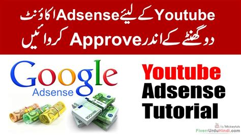 youtube adsense bangla tutorial 1511404338 maxresdefault jpg course learn by watching