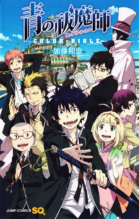 download film anime exorcist ao no exorcist color bible ao no exorcist wiki fandom