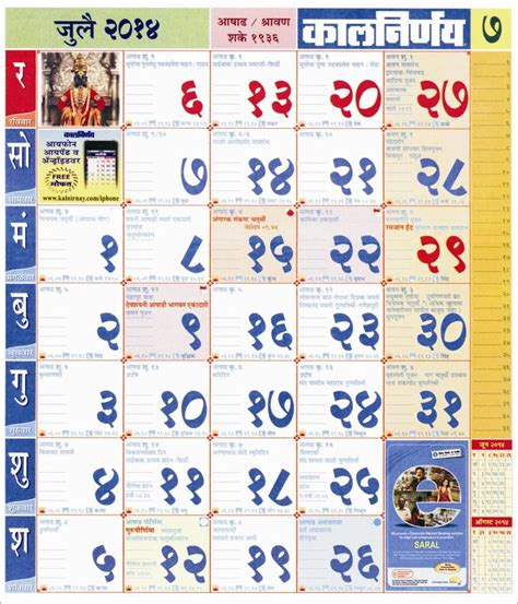 kalnirnay july  marathi calendar kalnirnay