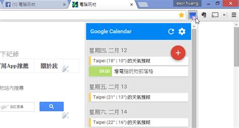 chrome theme exle google 開發 google 日曆 chrome 小工具 2 0 大更新