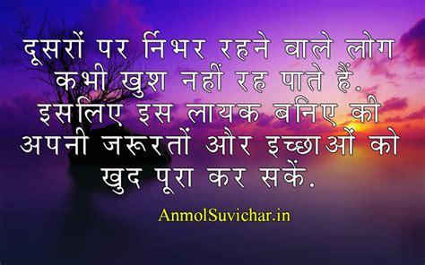 fb quotes in hindi anmol suvichar hindi quotes