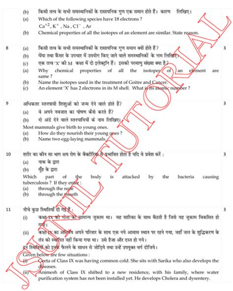 jsunil tutorial questions science practice papers for class 7 cbse class 9 solved
