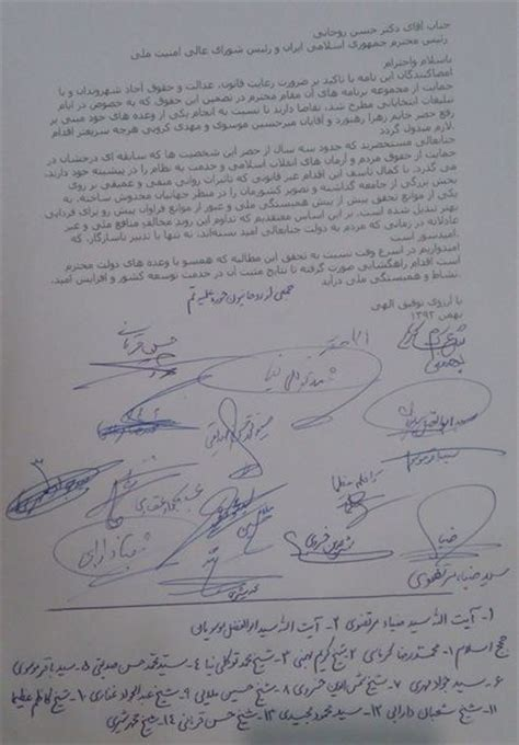 Petition Letter Iran Petition To Lift House Arrest Of Green Movement Leaders Gains Signatures Center For Human