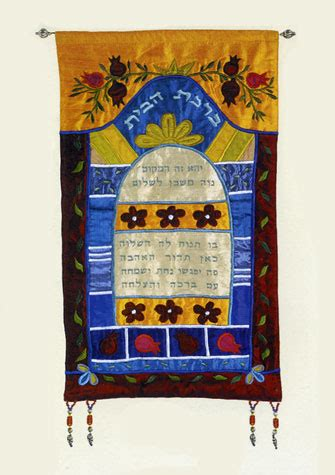 home blessing home decor  hebrew multi color