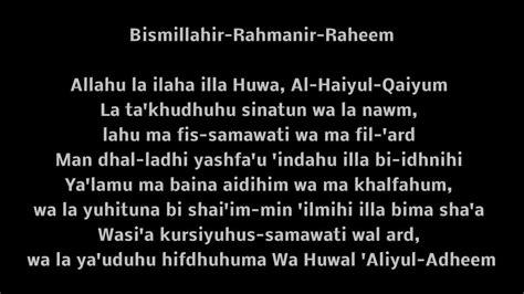learn quran ayat al kursi ayatul kursi youtube