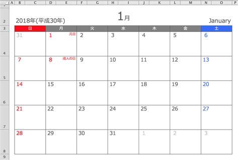 カレンダー 2020 スケジュール