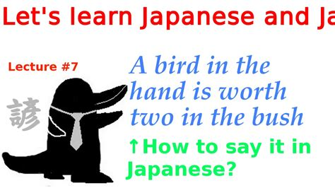 two in the bush japanese proverbs a bird in the is worth two in the