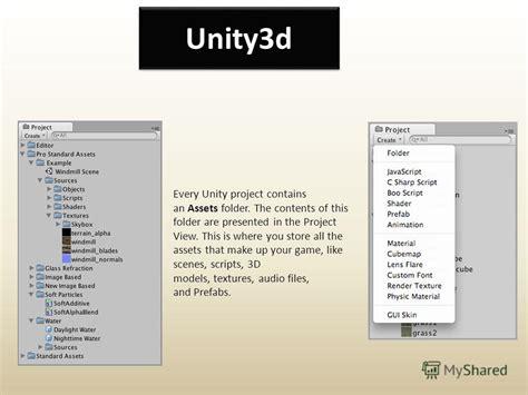 unity3d layout elements презентация на тему quot unity3d fomin maxim 394 group unity