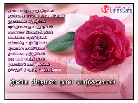 Wedding Anniversary Wishes Tamil by Wedding Day Wishes Poem Tamil Tamil Linescafe