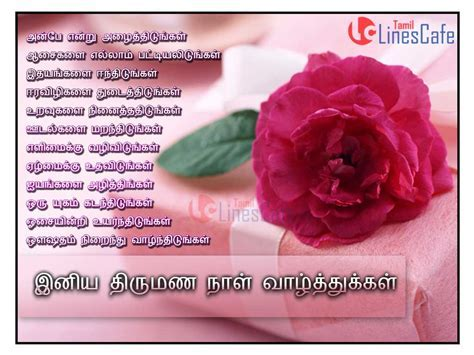 Happy Wedding Day (Anniversary) Kavithai   Tamil.LinesCafe.Com