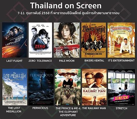 film thailand tersedih 2015 book free tickets for the thailand international film