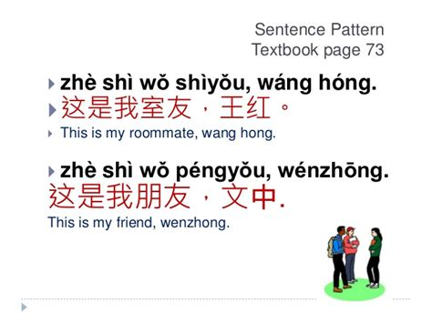 sentence pattern number 5 chinese link lesson 5 sentence patterns