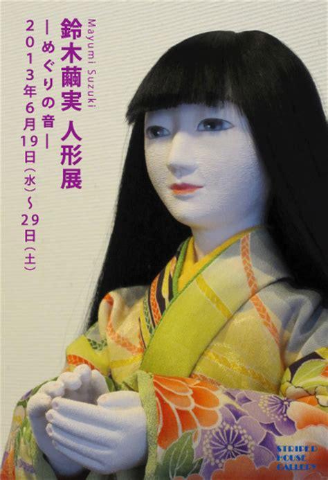 Mayumi Suzuki Mayumi Suzuki Pictures News Information From The Web