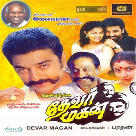 thaver songs devar magan 1993 tamil movie high quality mp3 songs