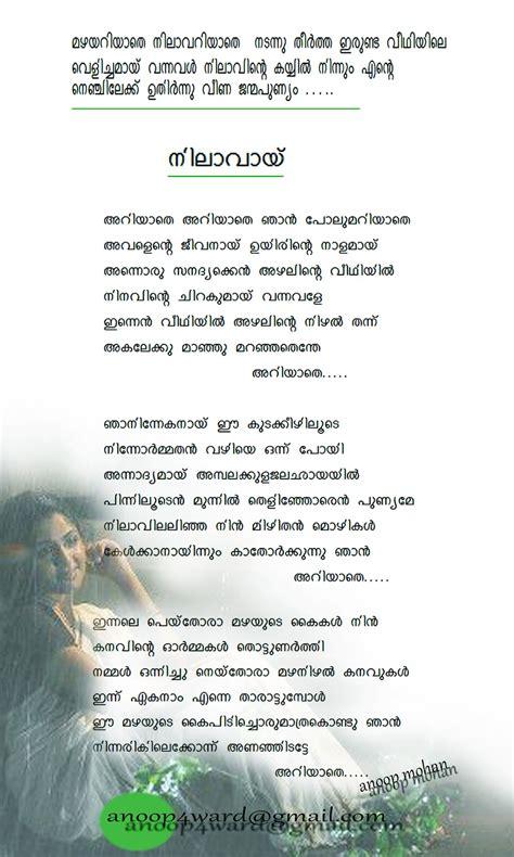 poem lyrics bilgorinspire home