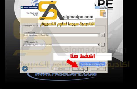 passcape reset windows password registration code تغيير باسوورد الويندوز فى حالة نسيانه والدخول للكمبيوتر